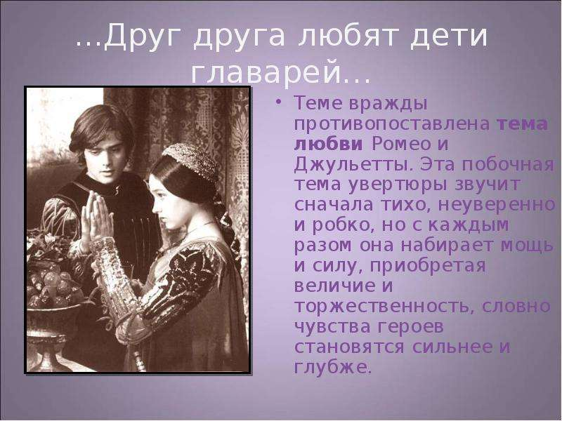 romeo and juliet presentation essay People invited to a presentation do not need a prezi  you can write an essay: romeo and juliet argumentative essay  the deaths of romeo and juliet should be.