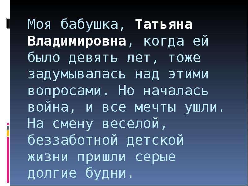 Моя бабушка, Татьяна Владимировна, когда ей было девять лет, тоже задумывалась над этими вопросами.