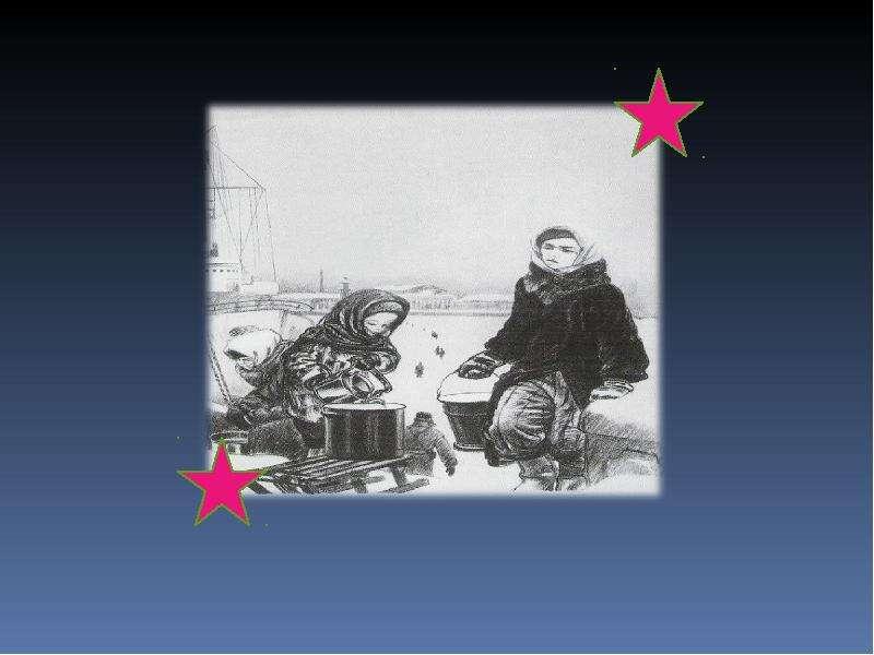 «Детство, опаленное войной» « . . . О войне не должно говориться легко. Трудно писаться, трудно рождаться, слайд 6