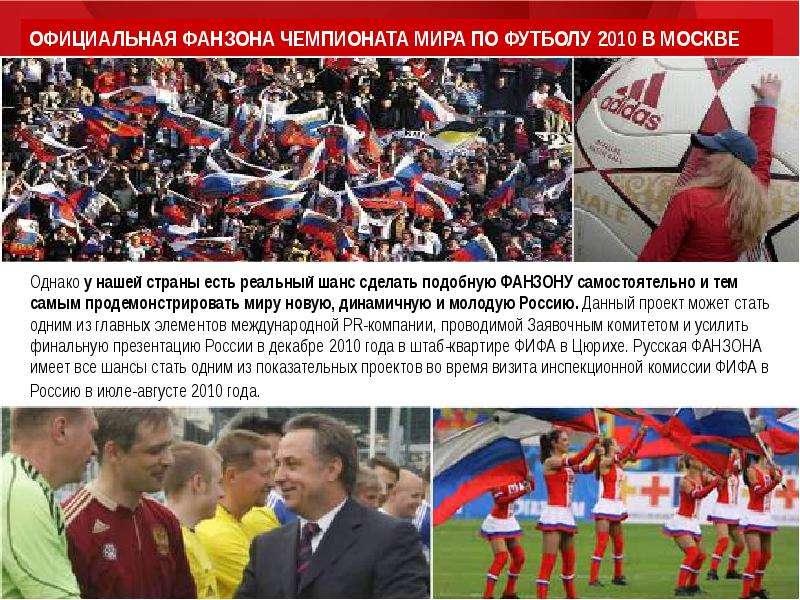 по россии презентация чемпионат мира 2018 футболу