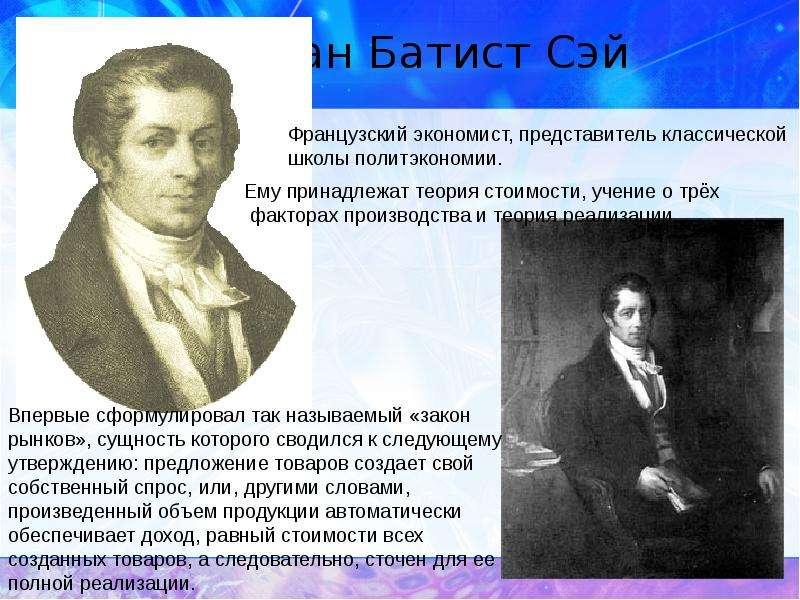 Жан Батист Сэй