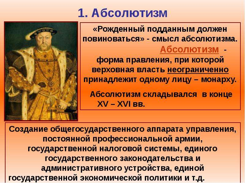 absolutism of the monarchs of the second half of the seventeenth century Age of absolutism essay the seventeenth century saw the evolution of two new types of government mainly half of the century has often been aptly.