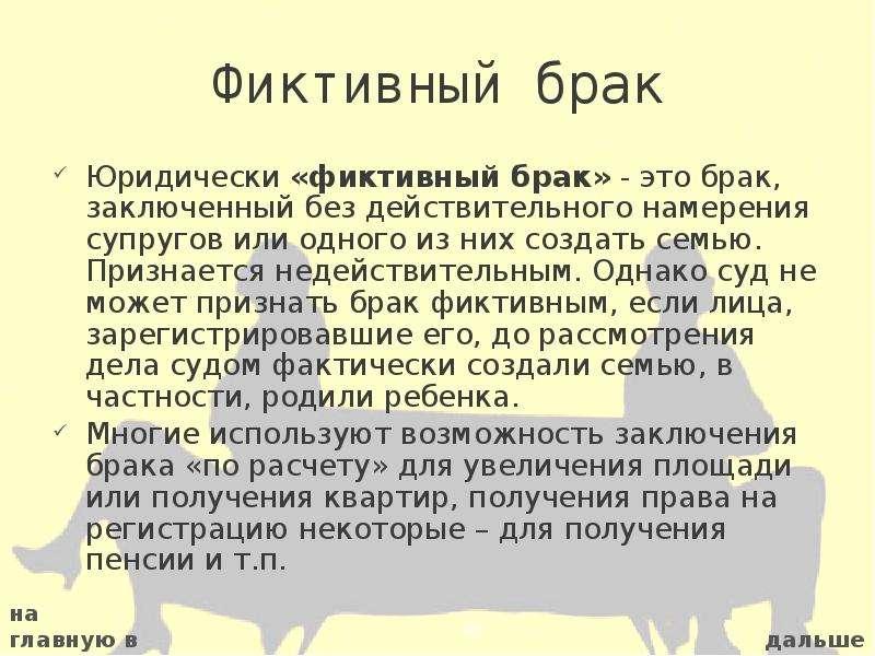известно фиктивный брак для получения гражданства в россии цена позвонить Орша Казахстана