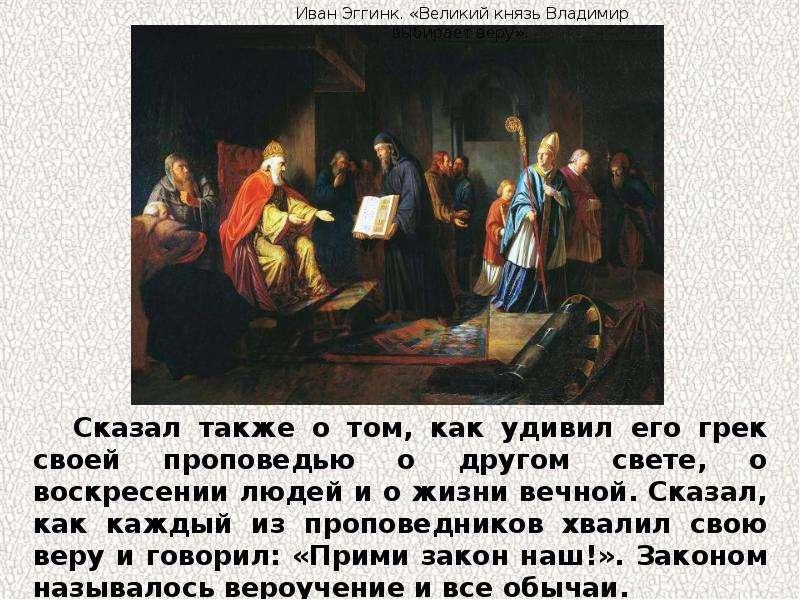 крещение руси презентация 5 класс