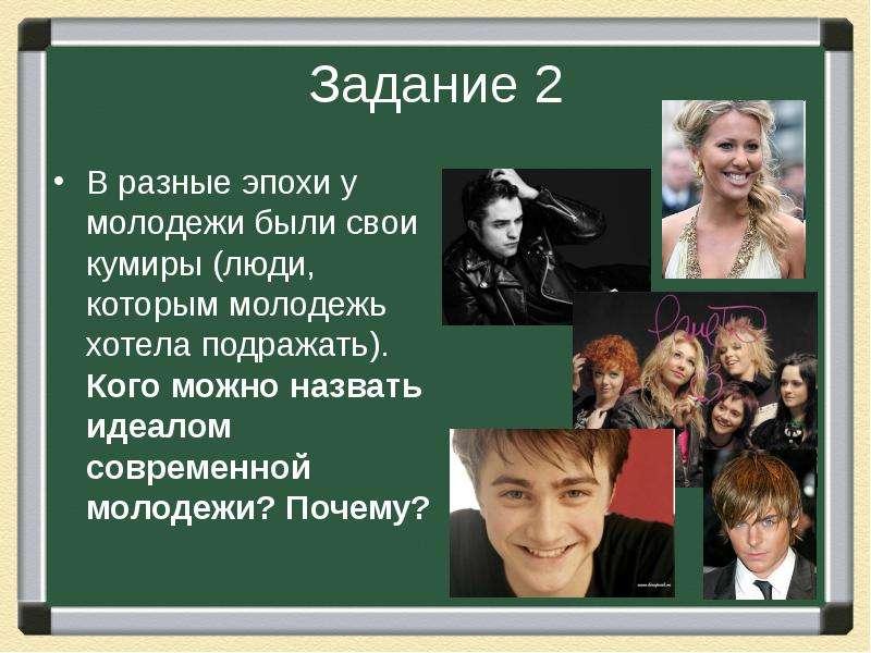 Кумиры молодежи сочинение на тему > вопрос закрыт Кумиры молодежи сочинение на тему
