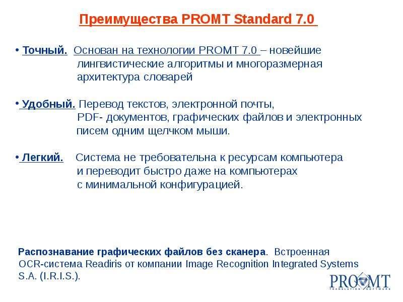 Скачать переводчик promt standard 8 5 бесплатно. титаник рождение легенды с
