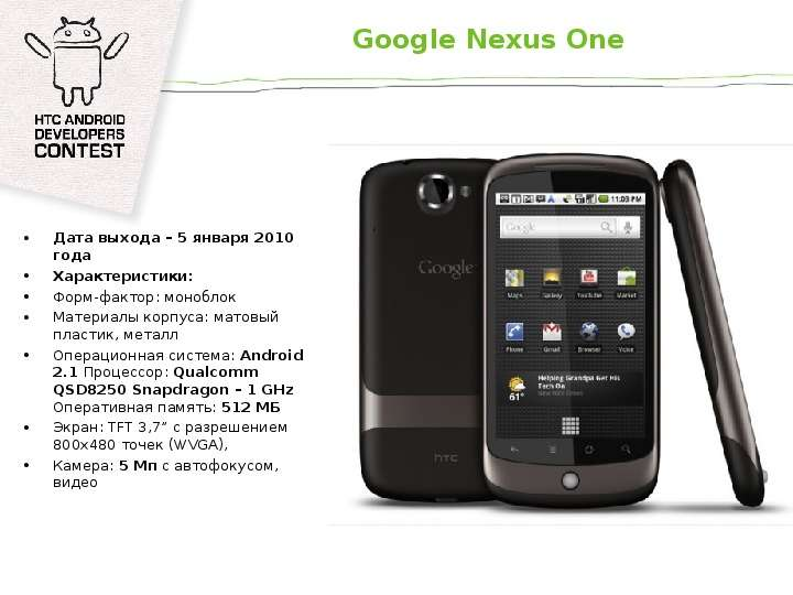 google nexus one strategy Case study 1 darren loy pi siang 1205153h te02 1 name and describe the four product/market expansion grid strategies and explain which strategy google implemented with the nexus one.
