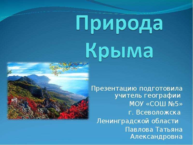 Презентация на тему путешествие по крыму