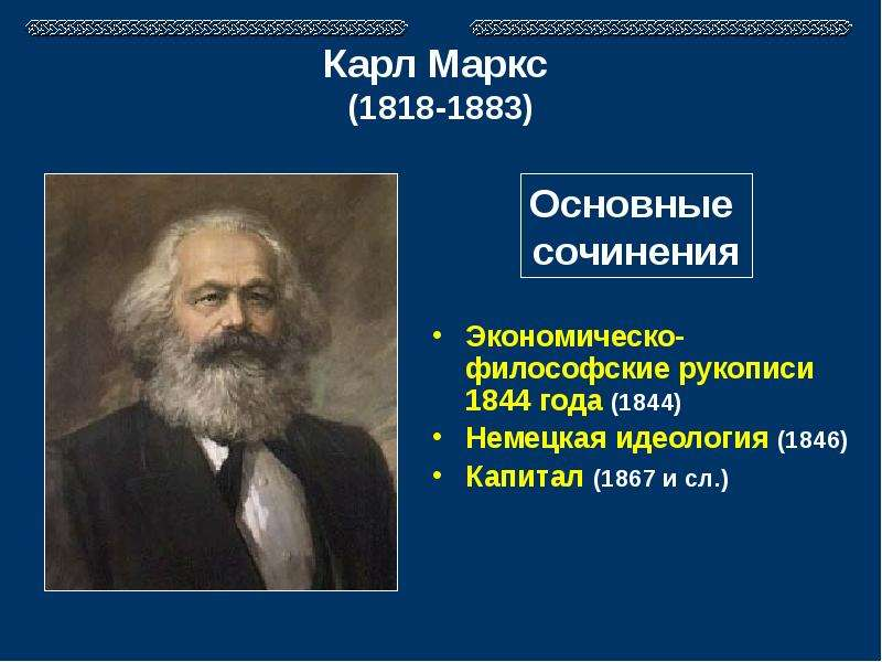 karl marx biography essay Karl marx essay 1215 words - 5 pages karl marx was born on may 5, 1818, in trier, prussia he attended the university of bonn and later the university at berlin, where he studied in law, while majoring in history and philosophy.