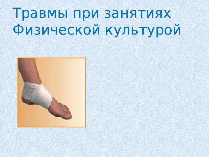 удобный поиск травматизм при занятиях физическими упражнениями дома курса азербайджанского