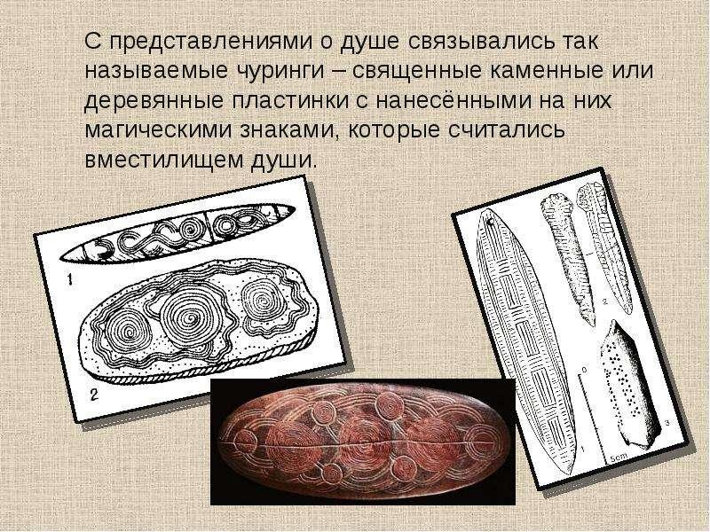 С представлениями о душе связывались так называемые чуринги – священные каменные или деревянные плас