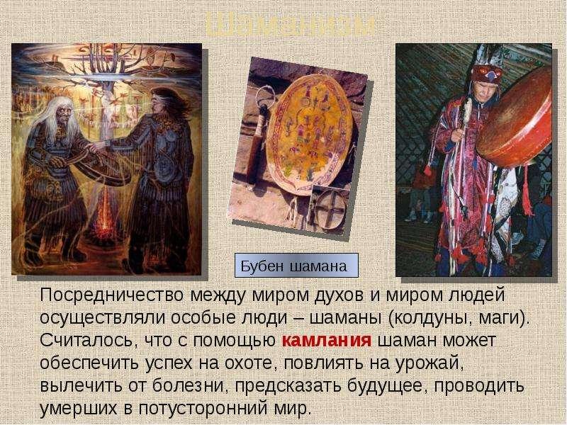 Шаманизм Посредничество между миром духов и миром людей осуществляли особые люди – шаманы (колдуны,