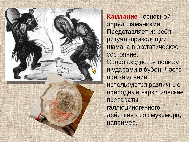 На тему Ранние формы религии, слайд 14