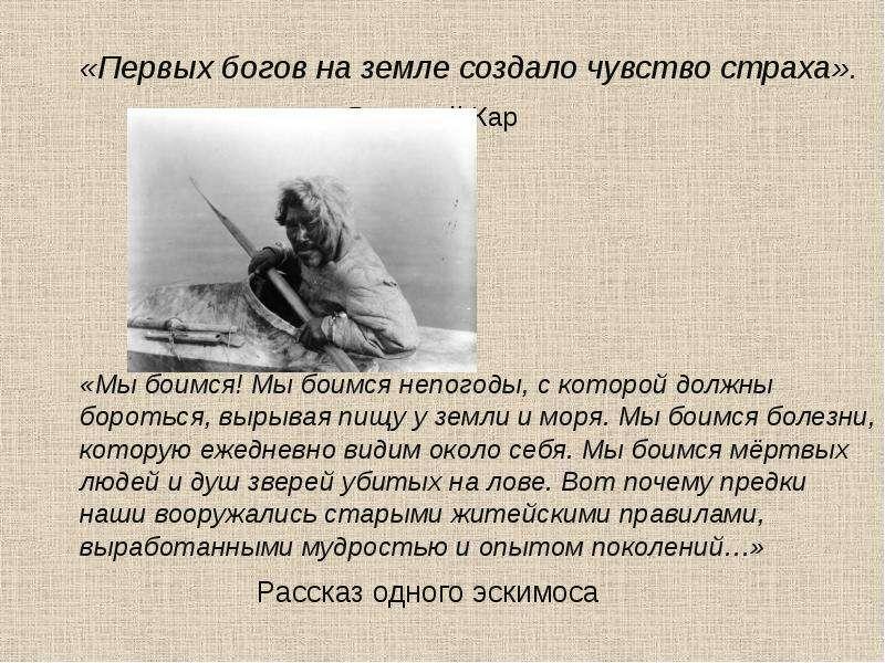 «Первых богов на земле создало чувство страха». «Первых богов на земле создало чувство страха». Лукр