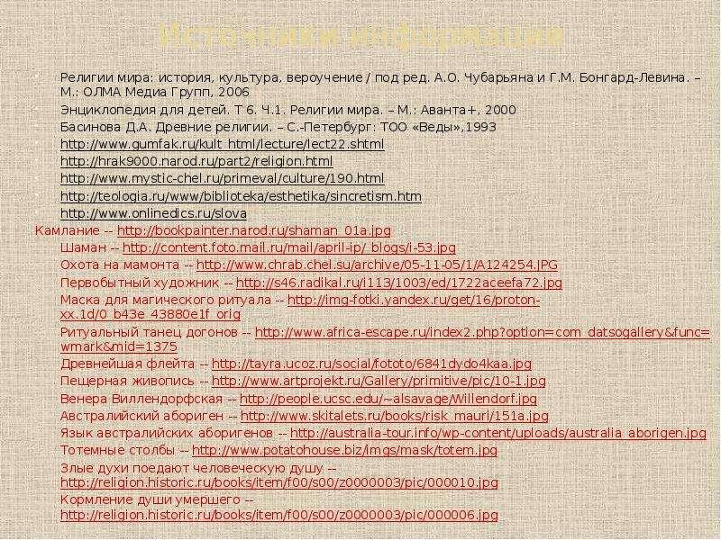 Источники информации Религии мира: история, культура, вероучение / под ред. А. О. Чубарьяна и Г. М.