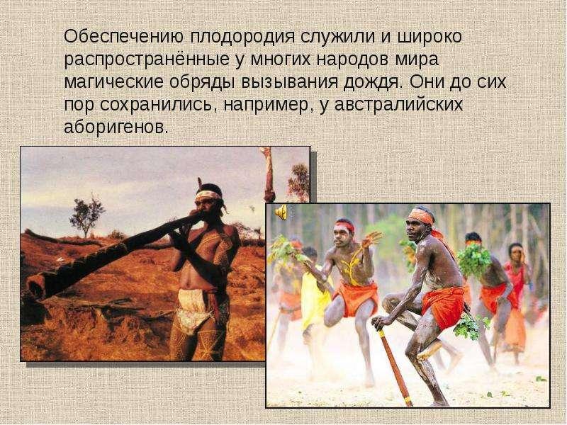Обеспечению плодородия служили и широко распространённые у многих народов мира магические обряды выз