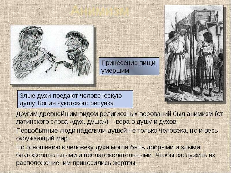 Анимизм Другим древнейшим видом религиозных верований был анимизм (от латинского слова «дух, душа»)