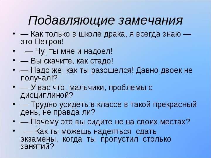 — Как только в школе драка, я всегда знаю — это Петров! — Как только в школе драка, я всегда знаю —