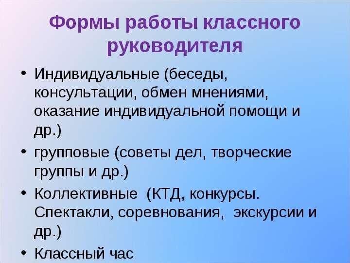 Индивидуальные (беседы, консультации, обмен мнениями, оказание индивидуальной помощи и др. ) Индивид