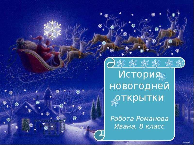 Новогодняя открытка 1 класс презентация