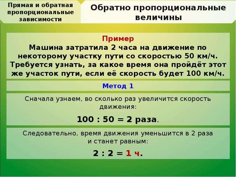 Решение задач на обратную пропорциональность 6 класс