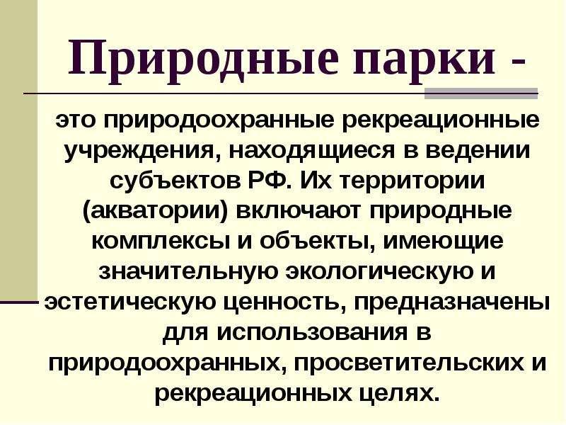 Природные парки - это природоохранные рекреационные учреждения, находящиеся в ведении субъектов РФ.