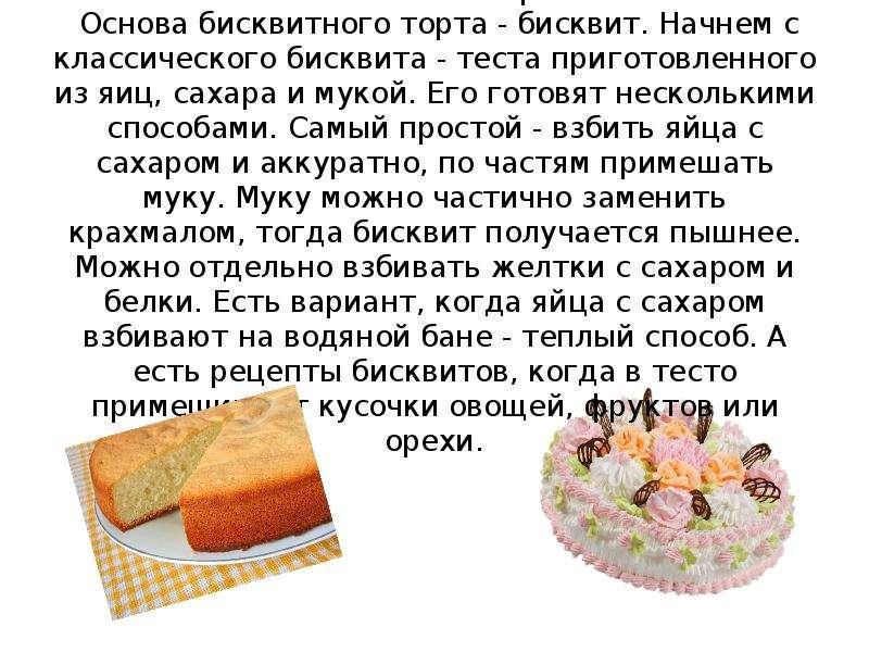 Тесто бисквитное на торт в домашних условиях 889