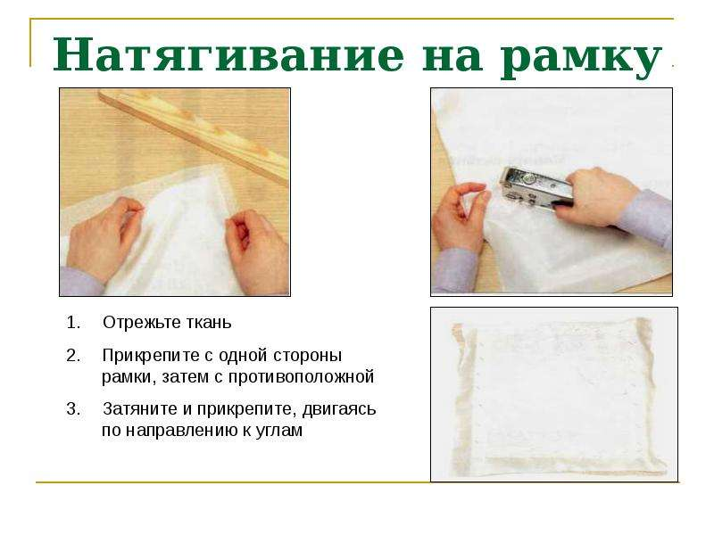 Как вставить вышивку в готовую рамку 34