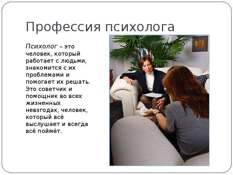 Получить профессию психолога в москве