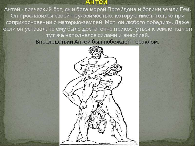 Боги Древней Греции.