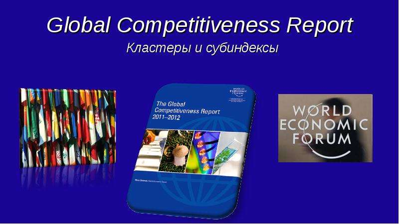 "global competitiveness Global competitiveness ""the world economy has entered a new epoch of transformational change the future cannot be predicted and it is not predetermined."