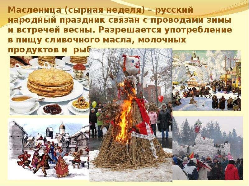 Сценарий народные гулянья россия