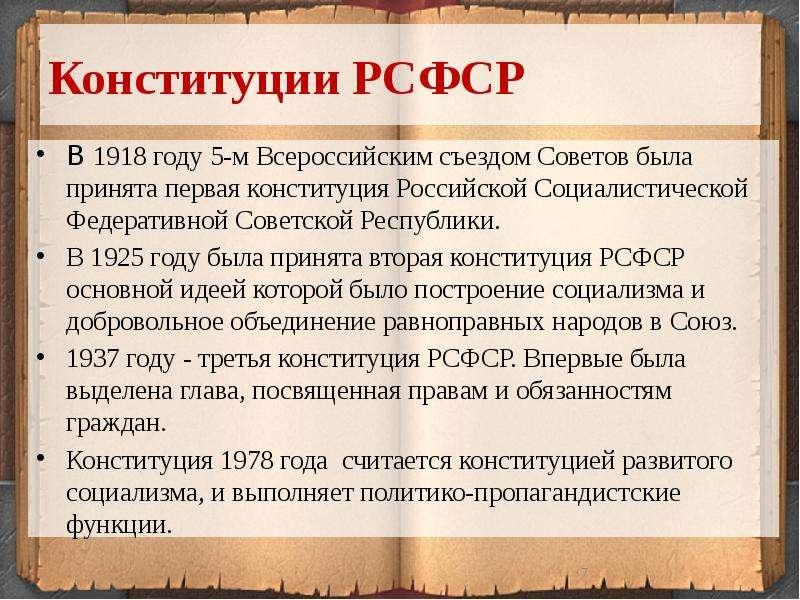 54 первая советская конституция 1918 г: подготовка и основные положе-ния