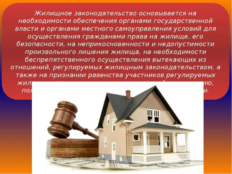 жилищное законодательство это