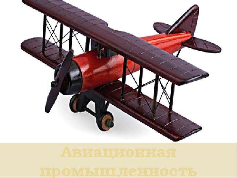 Деревянная модель самолета своими руками