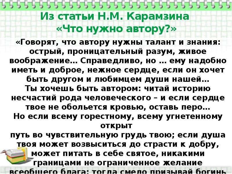 Из статьи Н. М. Карамзина «Что нужно автору?»