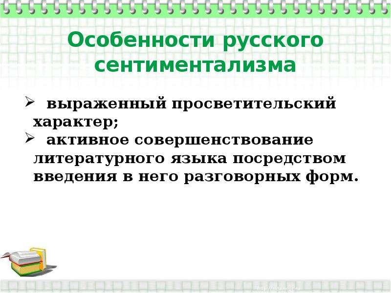 Особенности русского сентиментализма