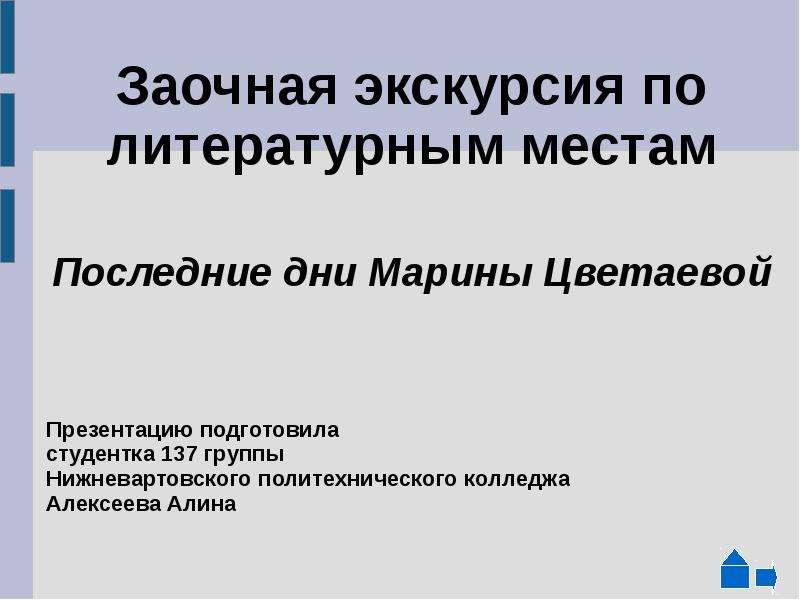 Презентация Заочная экскурсия по литературным местам Последние дни Марины Цветаевой