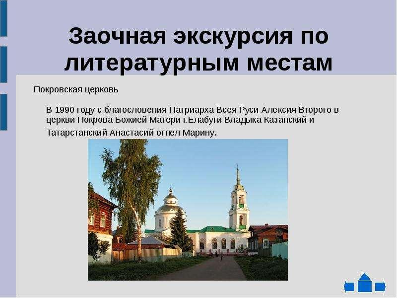 Заочная экскурсия по литературным местам Покровская церковь В 1990 году с благословения Патриарха Вс