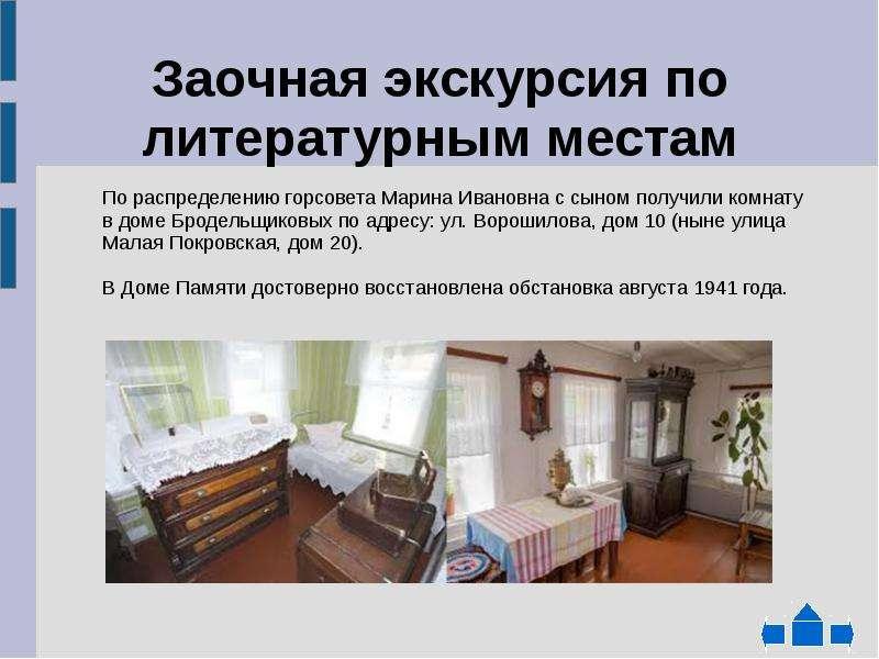 Заочная экскурсия по литературным местам По распределению горсовета Марина Ивановна с сыном получили