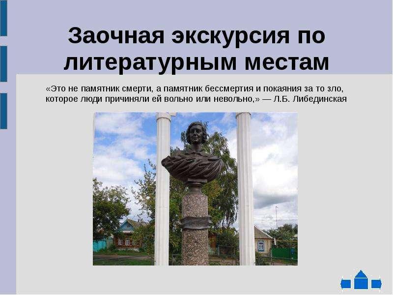 Заочная экскурсия по литературным местам «Это не памятник смерти, а памятник бессмертия и покаяния з
