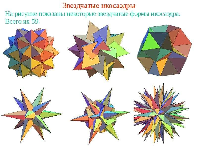 Звёздчатые многогранники своими руками 72