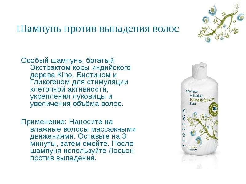 Рецепт шампуня от выпадения волос своими руками