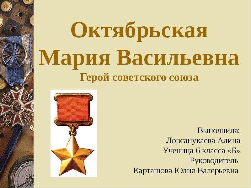 Презентация Октябрьская Мария Васильевна Герой советского союза