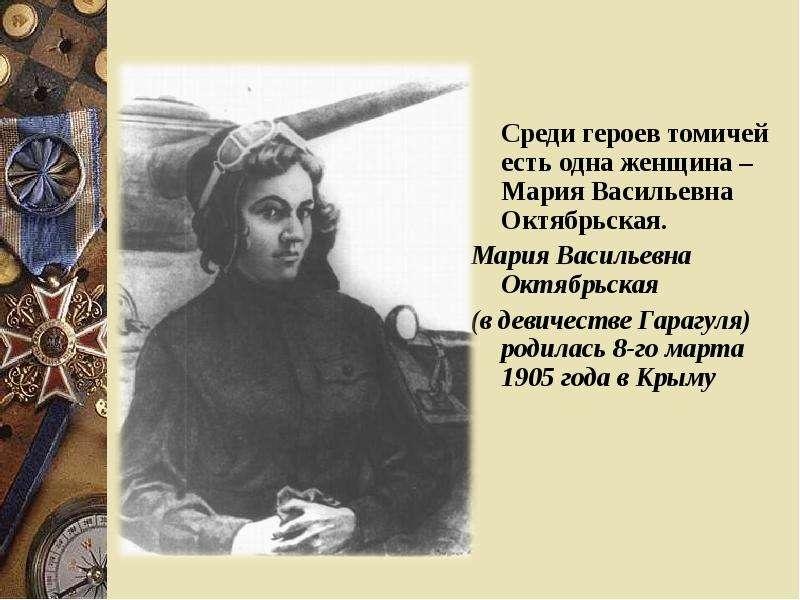 Среди героев томичей есть одна женщина – Мария Васильевна Октябрьская. Среди героев томичей есть одн
