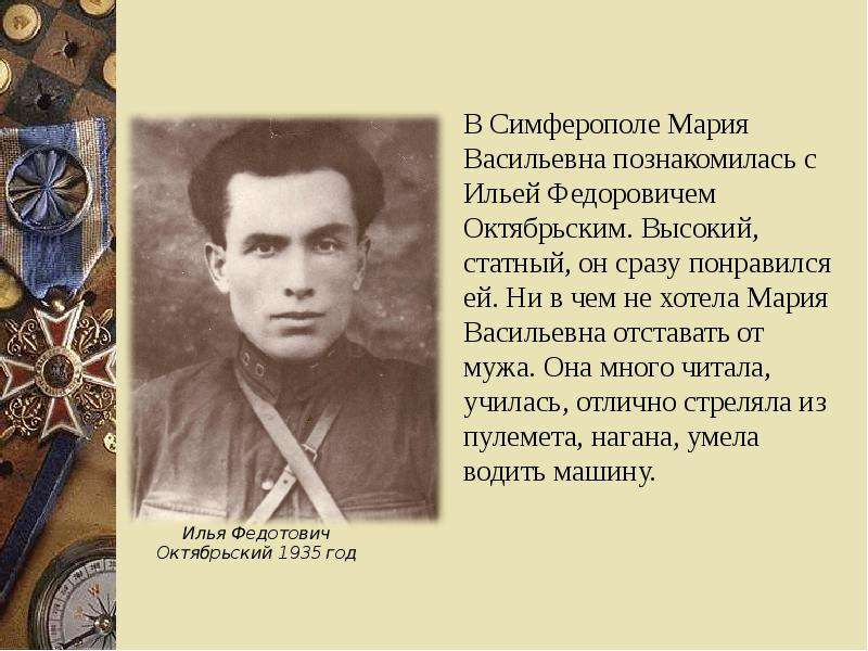 Октябрьская Мария Васильевна Герой советского союза, слайд 4