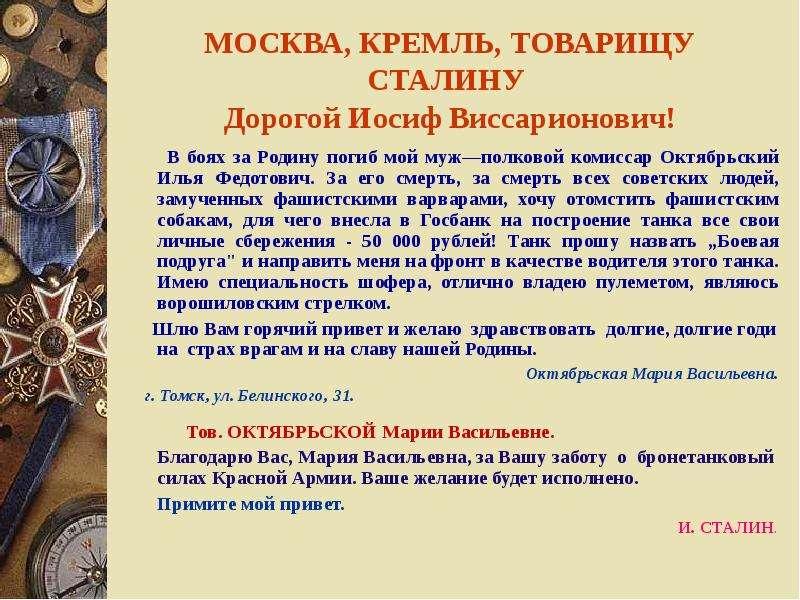 МОСКВА, КРЕМЛЬ, ТОВАРИЩУ СТАЛИНУ Дорогой Иосиф Виссарионович! В боях за Родину погиб мой муж—полково
