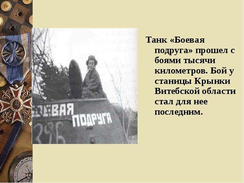 Танк «Боевая подруга» прошел с боями тысячи километров. Бой у станицы Крынки Витебской области стал