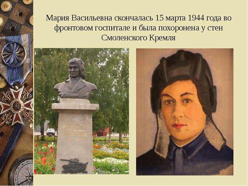 Октябрьская Мария Васильевна Герой советского союза, слайд 9
