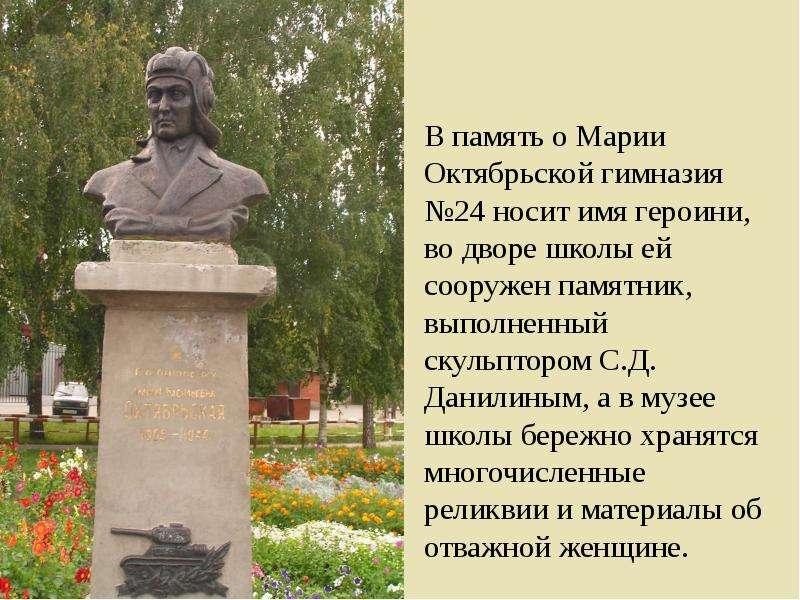 Октябрьская Мария Васильевна Герой советского союза, слайд 10